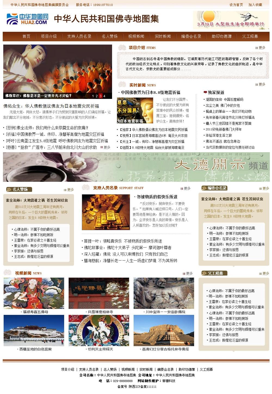 佛寺网站首页效果图
